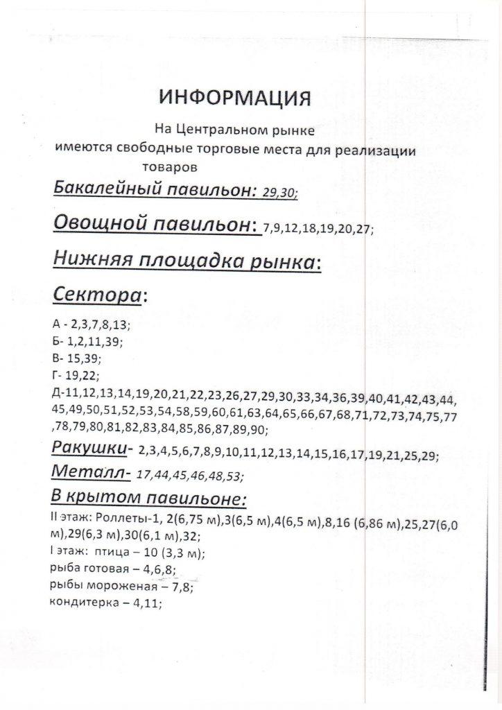 сканирование0351