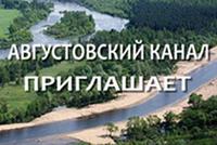 avgustovskii-kanal_jpg1